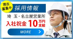 エイモク工業は人材を募集しています。
